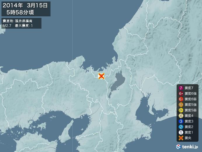 地震情報(2014年03月15日05時58分発生)
