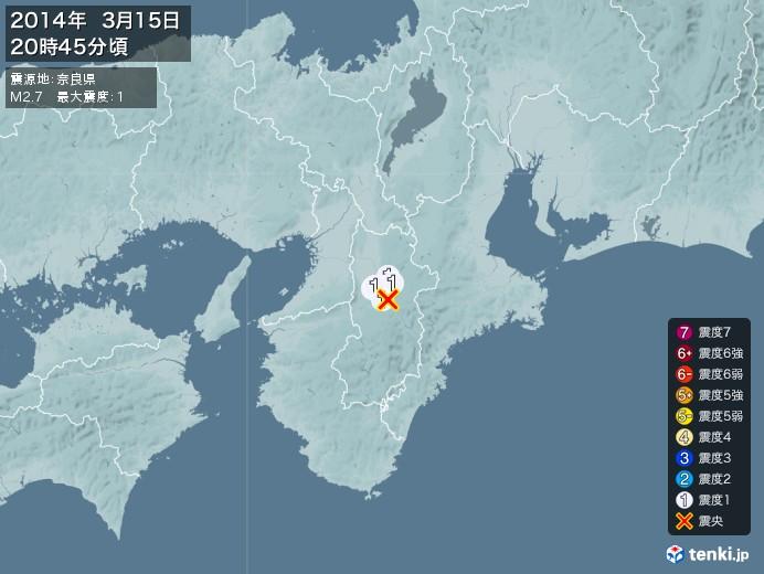 地震情報(2014年03月15日20時45分発生)