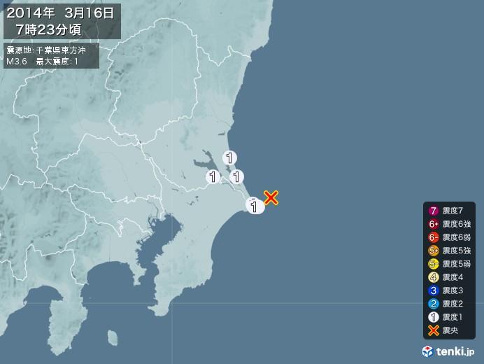 地震情報(2014年03月16日07時23分発生)