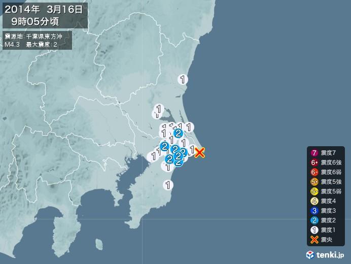 地震情報(2014年03月16日09時05分発生)