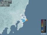 2014年03月16日09時05分頃発生した地震