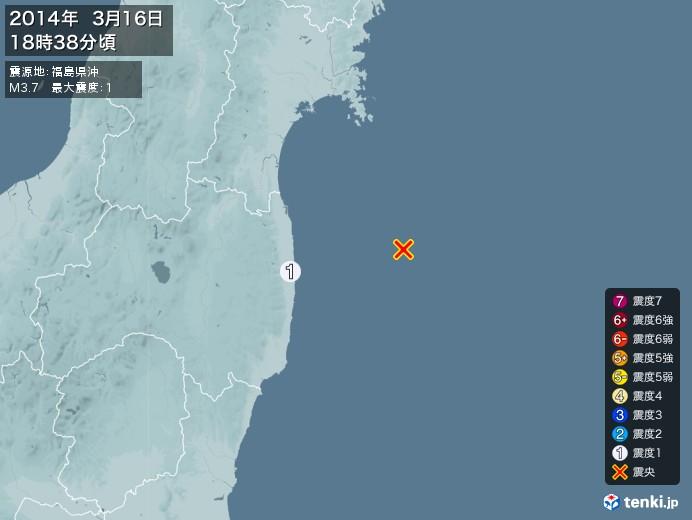 地震情報(2014年03月16日18時38分発生)