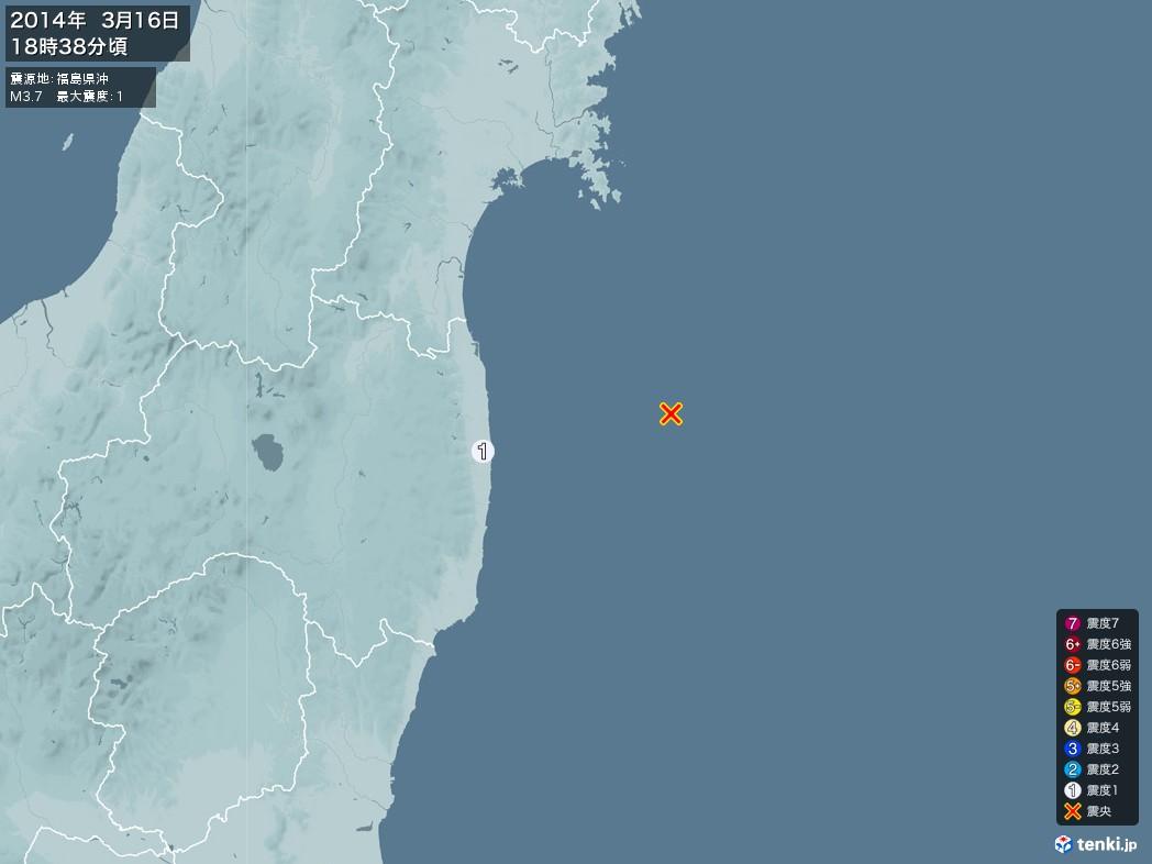 地震情報 2014年03月16日 18時38分頃発生 最大震度:1 震源地:福島県沖(拡大画像)