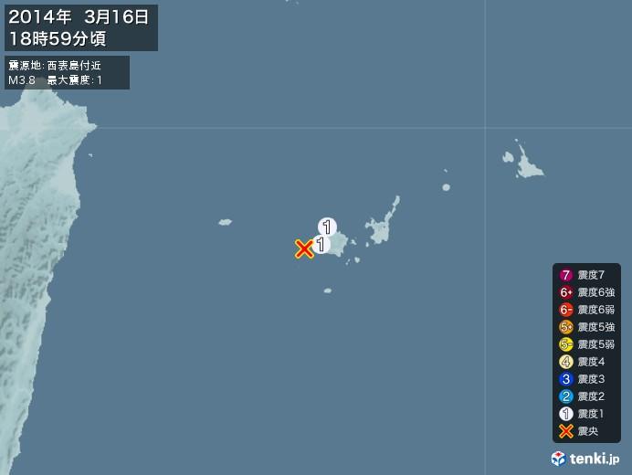 地震情報(2014年03月16日18時59分発生)