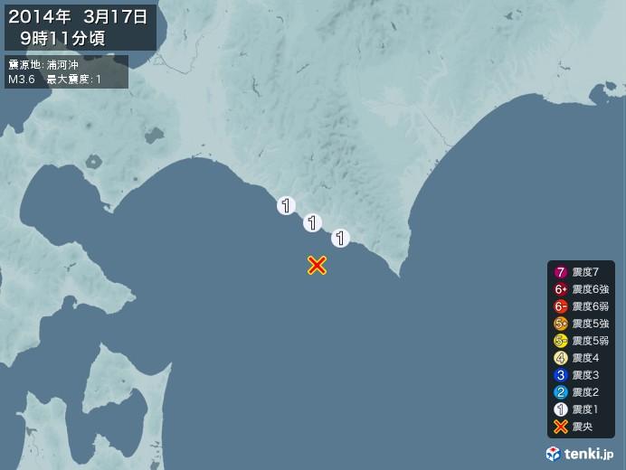 地震情報(2014年03月17日09時11分発生)