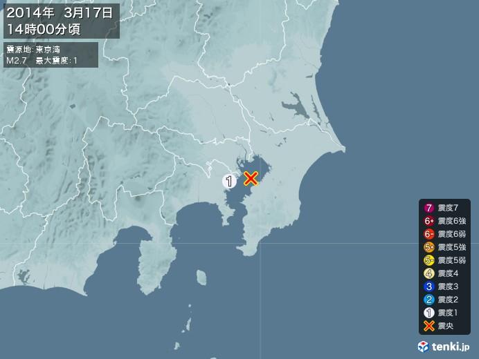 地震情報(2014年03月17日14時00分発生)