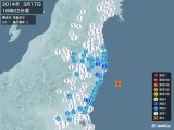 2014年03月17日18時02分頃発生した地震
