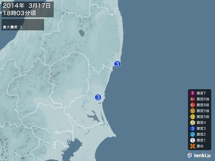 地震情報(2014年03月17日18時03分発生)
