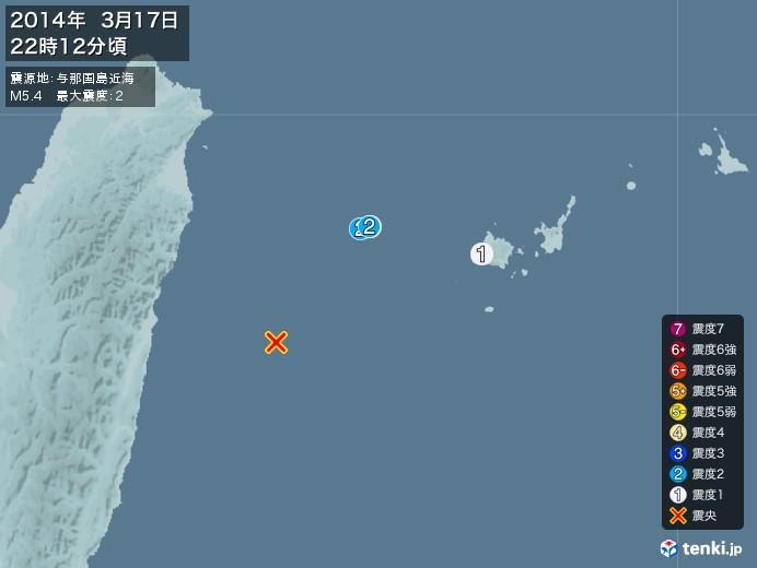 地震情報(2014年03月17日22時12分発生)