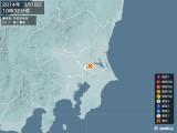 2014年03月18日10時32分頃発生した地震