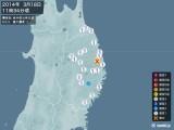 2014年03月18日11時34分頃発生した地震