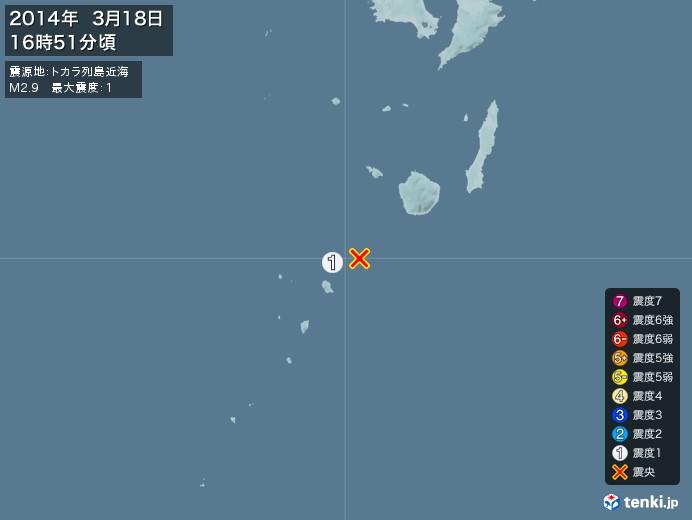 地震情報(2014年03月18日16時51分発生)