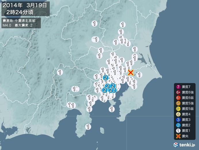 地震情報(2014年03月19日02時24分発生)