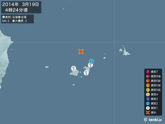 地震情報(2014年03月19日04時24分発生)