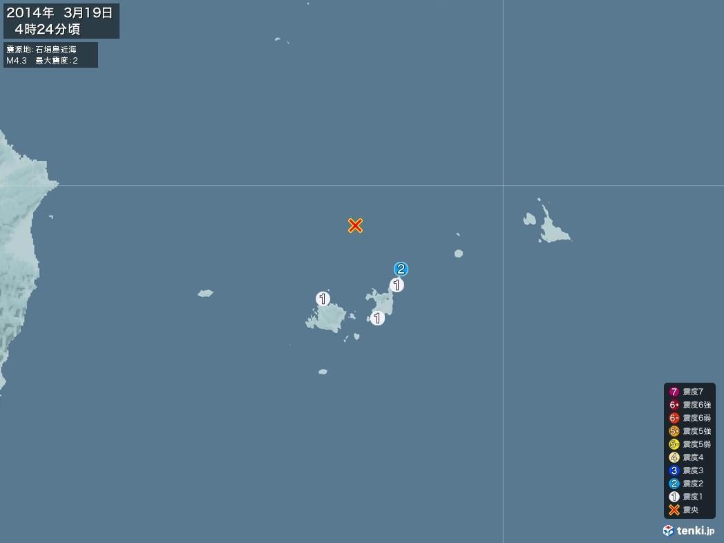 地震情報 2014年03月19日 04時24分頃発生 最大震度:2 震源地:石垣島近海(拡大画像)