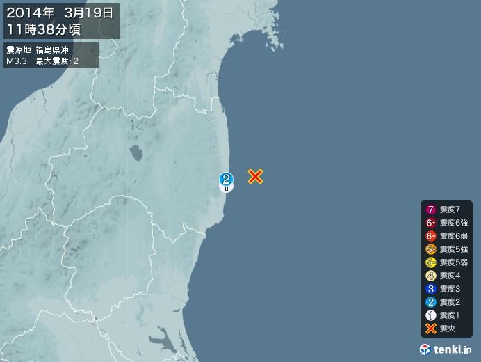地震情報(2014年03月19日11時38分発生)