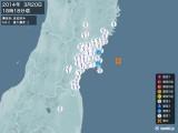 2014年03月20日18時18分頃発生した地震