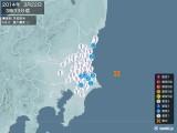 2014年03月22日03時33分頃発生した地震