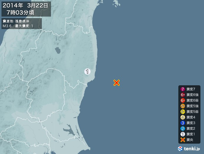 地震情報(2014年03月22日07時03分発生)