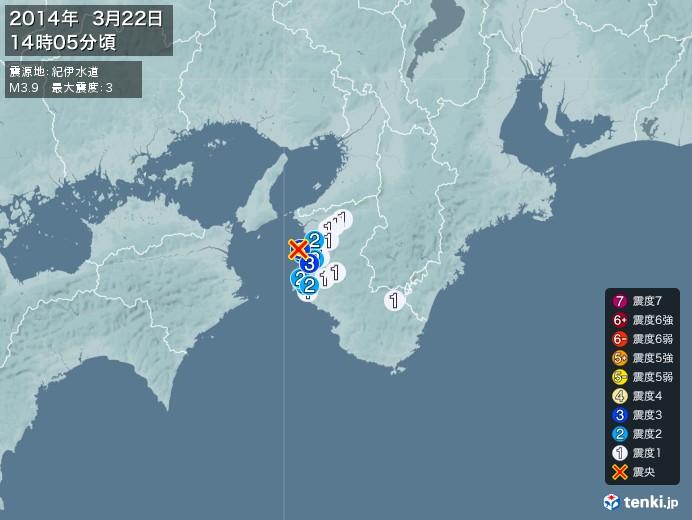 地震情報(2014年03月22日14時05分発生)