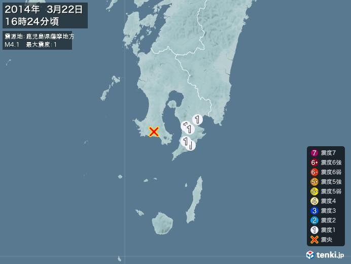 地震情報(2014年03月22日16時24分発生)