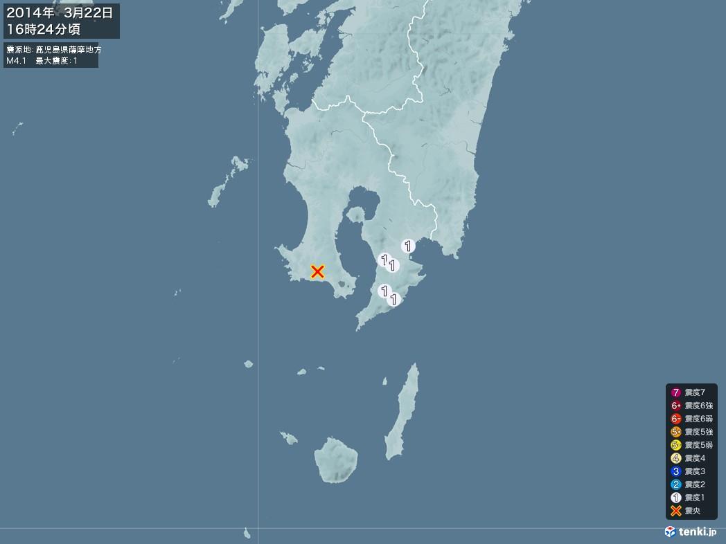 地震情報 2014年03月22日 16時24分頃発生 最大震度:1 震源地:鹿児島県薩摩地方(拡大画像)