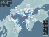 2014年03月22日20時05分頃発生した地震