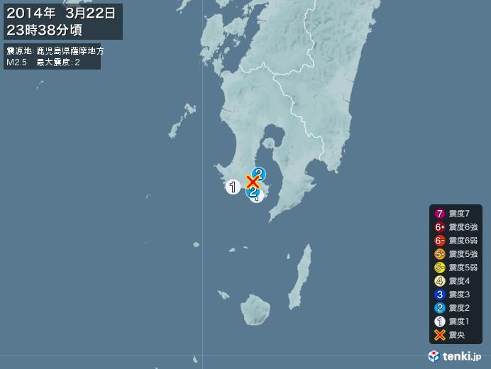 地震情報(2014年03月22日23時38分発生)