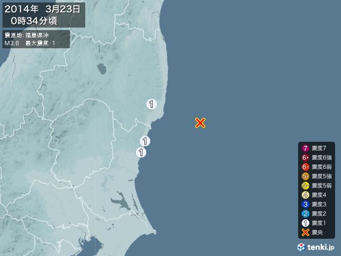 地震情報(2014年03月23日00時34分発生)