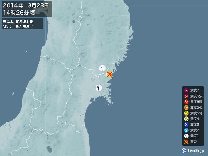 地震情報(2014年03月23日14時26分発生)