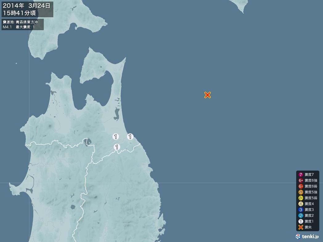 地震情報 2014年03月24日 15時41分頃発生 最大震度:1 震源地:青森県東方沖(拡大画像)