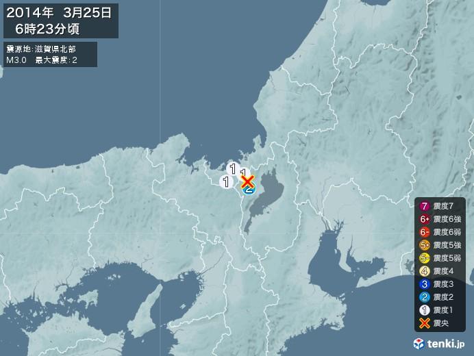 地震情報(2014年03月25日06時23分発生)