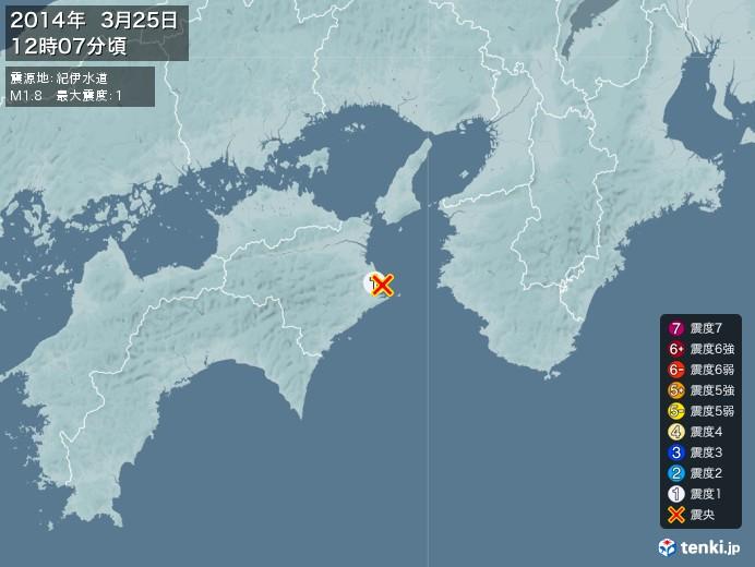 地震情報(2014年03月25日12時07分発生)