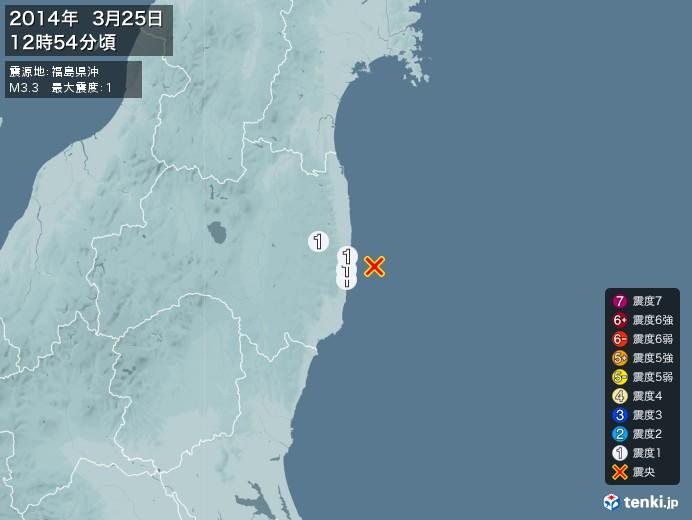 地震情報(2014年03月25日12時54分発生)