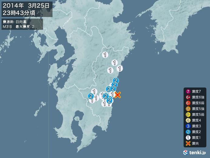 地震情報(2014年03月25日23時43分発生)