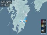 2014年03月25日23時43分頃発生した地震