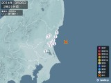 2014年03月26日02時21分頃発生した地震