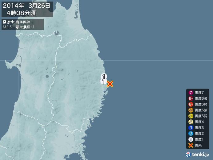 地震情報(2014年03月26日04時08分発生)