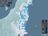 2014年03月29日10時53分頃発生した地震