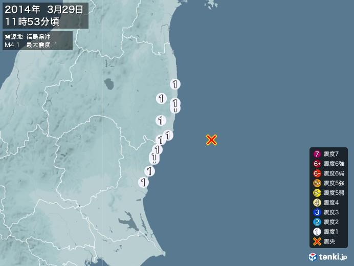 地震情報(2014年03月29日11時53分発生)