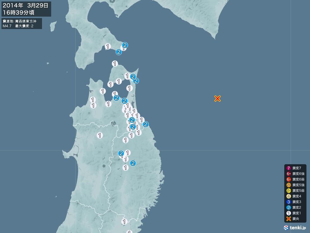 地震情報 2014年03月29日 16時39分頃発生 最大震度:2 震源地:青森県東方沖(拡大画像)