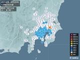 2014年03月30日12時23分頃発生した地震