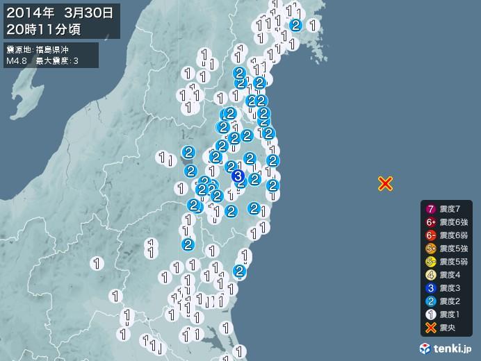 地震情報(2014年03月30日20時11分発生)