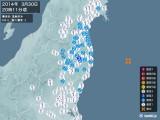 2014年03月30日20時11分頃発生した地震
