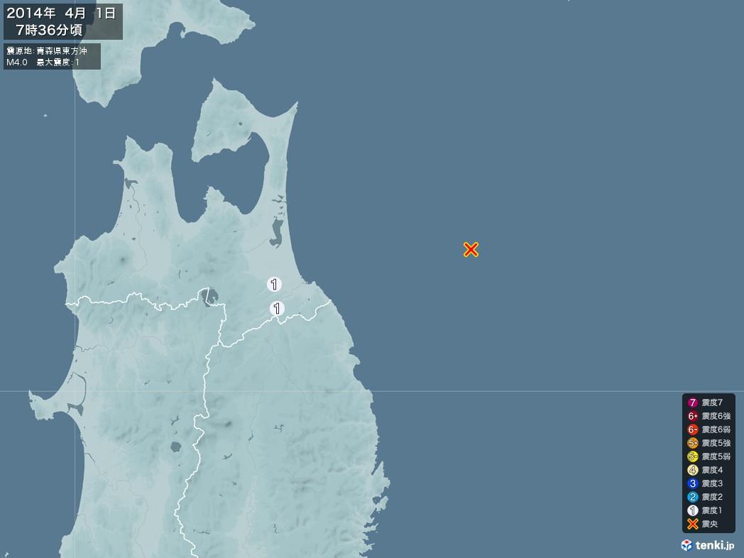 地震情報 2014年04月01日 07時36分頃発生 最大震度:1 震源地:青森県東方沖(拡大画像)
