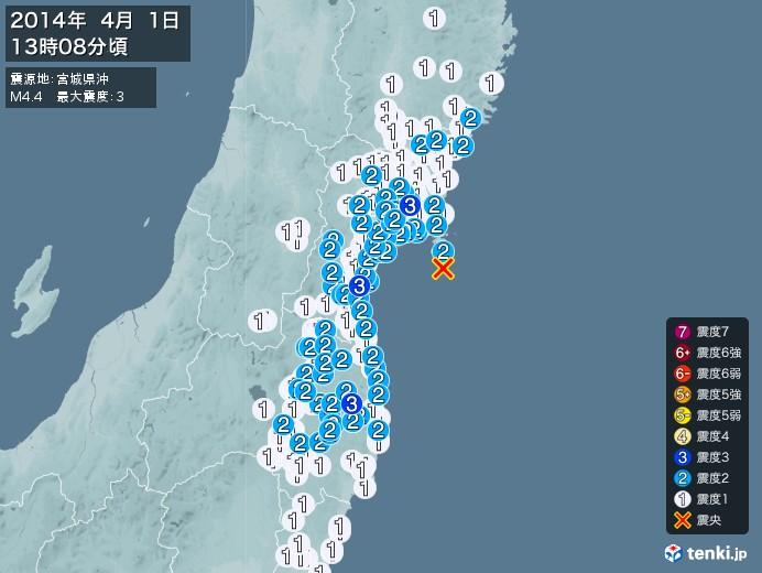 地震情報(2014年04月01日13時08分発生)
