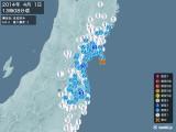 2014年04月01日13時08分頃発生した地震