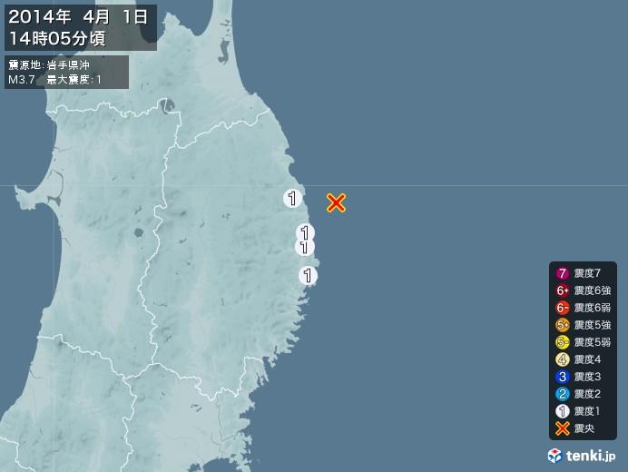 地震情報(2014年04月01日14時05分発生)