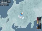 2014年04月02日04時59分頃発生した地震