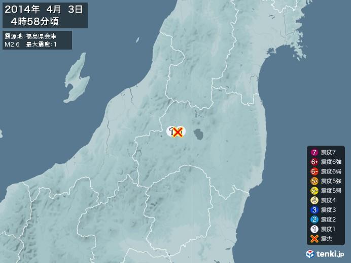地震情報(2014年04月03日04時58分発生)
